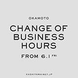 岡本店 営業時間変更のお知らせ