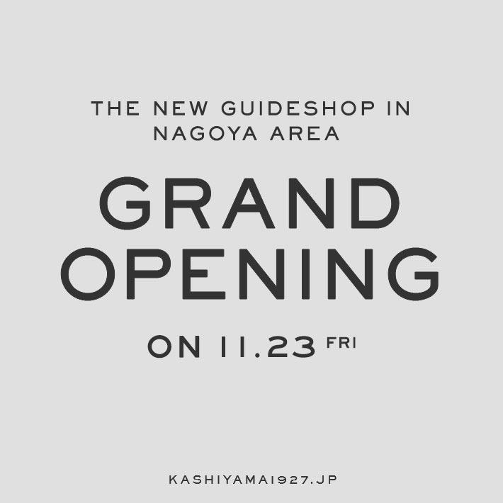 【名古屋地区】新規ガイドショップオープンのお知らせ