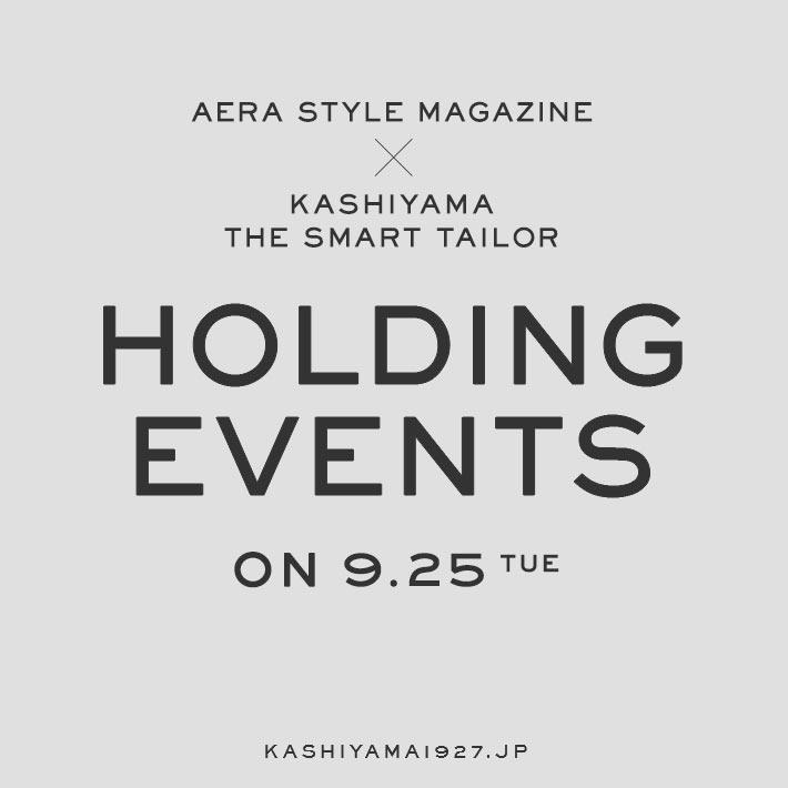 9月25日(火) イベント開催のお知らせ
